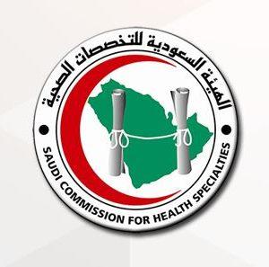 مواعيد اختبار الهيئة السعودية للتخصصات الصحية لعام 2022