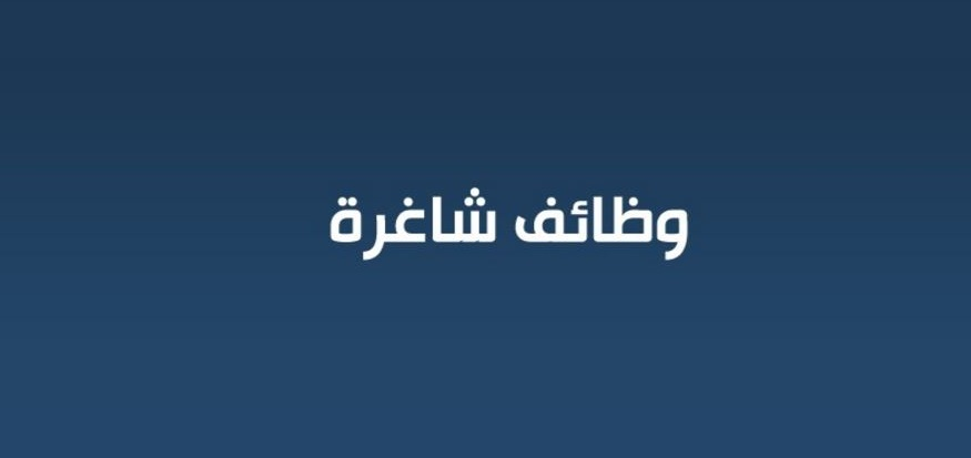 وظائف شاغرة للسعوديين والاجانب برواتب عالية جميع تخصصات