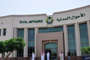 اوقات دوام الاحوال المدنيه في الرياض مواعيد عمل الاحوال المدنية بجدة