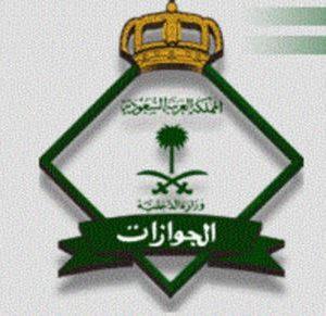 السفارة السودانية بالرياض تجديد جواز حجز موعد