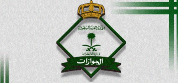 تمديد الجواز المصري في السعودية 2021