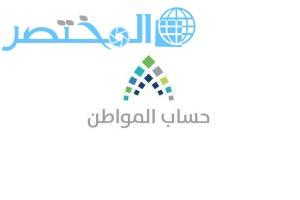 رابط حاسبة حساب المواطن 1440 استعلام القيمة المُستحقة دفعة شهر يناير 2019