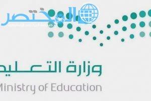 خطة الفاقد التعليمي 1442