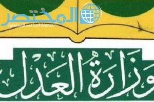 رابط التقديم على وظائف وزارة العدل 1442
