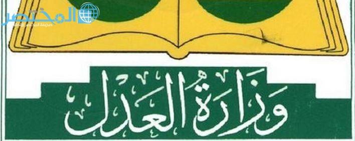 التسجيل في وظائف وزارة العدل السعودية شوال 1439 والشروط اللازمة