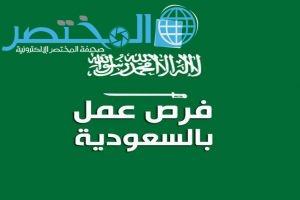 وظائف تعليمية شاغرة بمدارس التعلم الذكي شرق الرياض