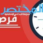 وظائف شاغرة للجنسين في السعودية والكويت والامارات بتاريخ اليوم 19/12/2020
