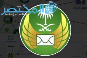 رقم خدمة عملاء البريد السعودي المجاني