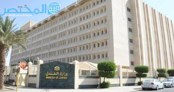 وظائف إدارية ومالية شاغرة بالمرتبة الـ5 في وزارة العدل السعودية