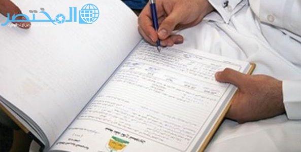 مواطنة سعودية مقدمة طلب زواج من أجنبي