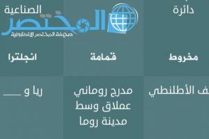 مصارع محترف من 7 حروف فطحل العرب