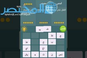 اسرع ثعبان في العالم من 5 حروف فطحل العرب