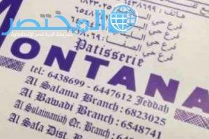 عدد وعناوين فروع مونتانيا في السعودية
