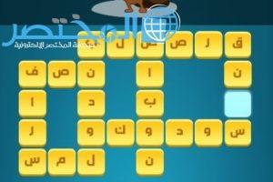 كلمات كراش 157 158 159 160 161 حلول لعبة كلمات كراش