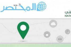 خطوات الحصول على محدد خرائط العنوان الوطني 1442