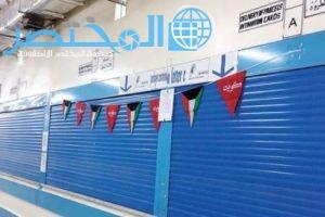 فروع سنترال كيفان في الكويت
