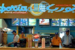 ارقام وعناوين فروع مطعم كابوريا في الكويت