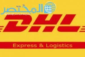 فروع شركة Dhl في الكويت (ارقام وعناوين)