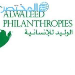 مؤسسة الوليد بن طلال الخيرية تسجيل الدخول شروط المساعدات الإنسانية