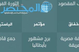 شق غائر في الأرض من 5 حروف فطحل العرب