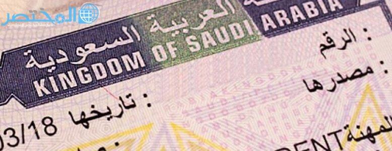 شروط تمديد تأشيرة زيارة خطوات تمديد تأشيرة زيارة 1442
