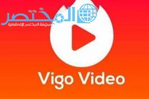 كيف تربح من تطبيق فيغو Vigo Video شرح بسيط وكامل