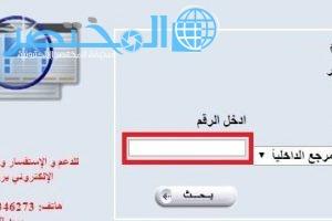 رابط استعلام مخالفات المرور في الكويت برقم السيارة والرقم المدني برقم اللوحة
