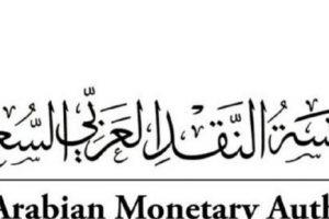 كيفية تقديم شكوى لمؤسسة النقد العربي السعودي