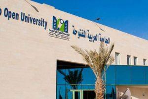 تكلفة رسوم الجامعة العربية المفتوحة البحرين 2020 بكم الترم