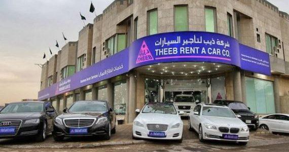 رقم ذيب لتأجير السيارات مطار الرياض الدمام جدة مكة تبوك المختصر كوم
