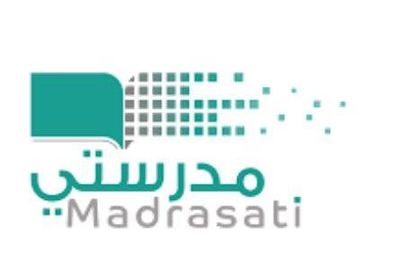 رابط منصة مدرستي الإلكترونية تسجيل دخول schools madrasati sa