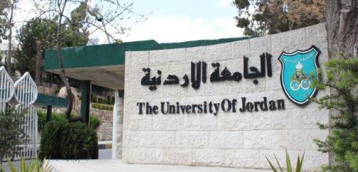 رابط نظام التسجيل الذاتي موقع الجامعة الأردنية