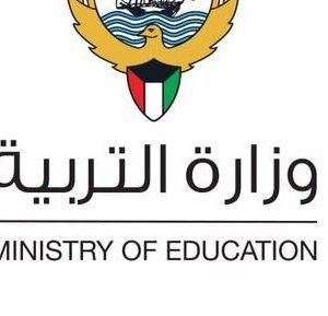 الاستفسار عن الاعمال الممتازة وزارة التربية الكويت moe.edu.kw